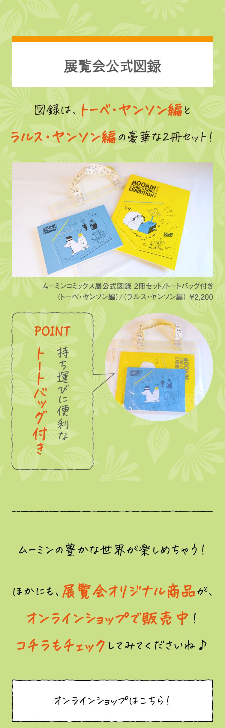 ムーミン75周年記念「ムーミン コミックス展」 OBIKAKE グッズ紹介 ミュージアムグッズ COCOMONO ココモノ