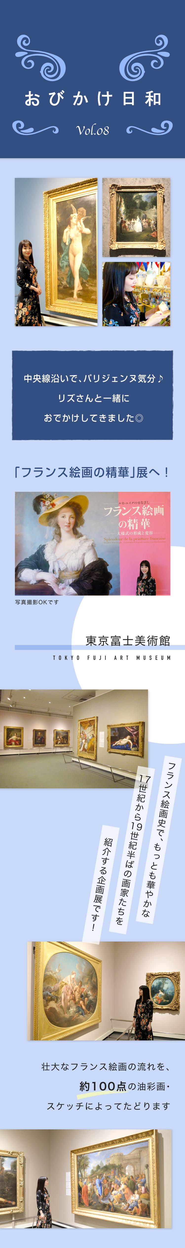 東京富士美術館 フランス絵画の精華
