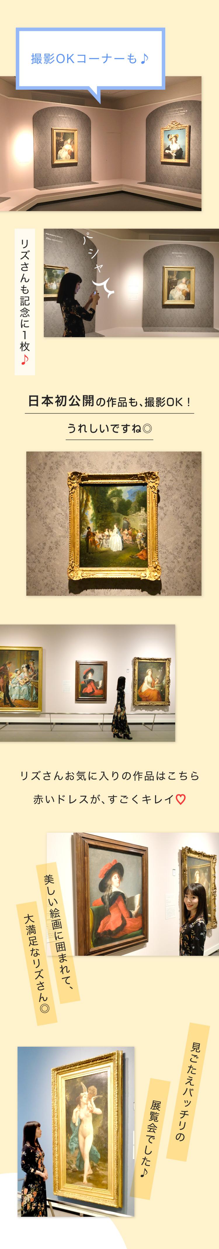 東京富士美術館 フランス絵画の精華 ポリニャック公爵夫人