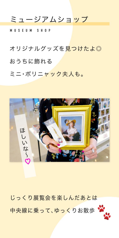 東京富士美術館 ミュージアムショップ ポリニャック公爵夫人 グッズ キーホルダー