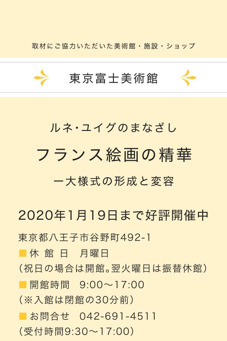 東京富士美術館 フランス絵画の精華 八王子市