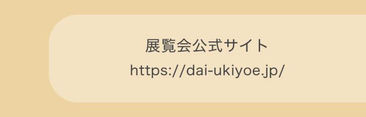 大浮世絵展 江戸東京博物館 ミュージアムグッズ