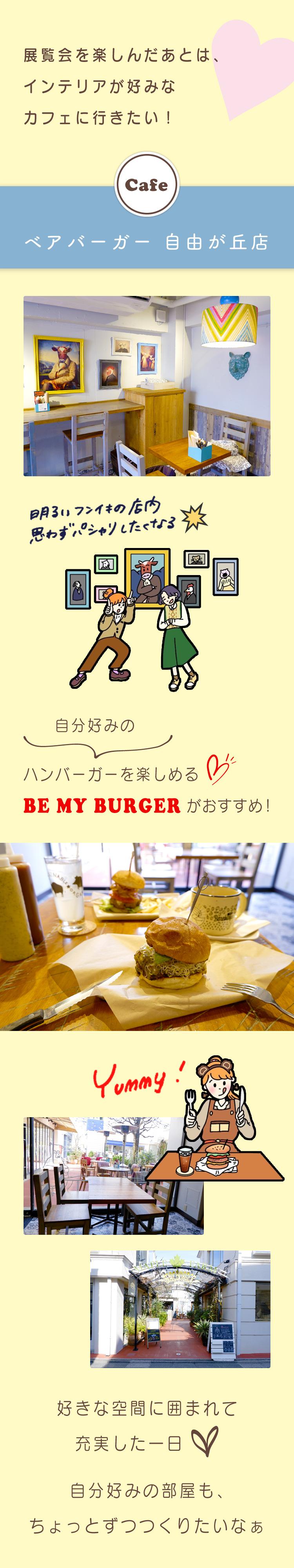 ベアバーガー自由が丘店 美味しい ハンバーガー 自由が丘 おしゃれ カフェ ビーガン レストラン
