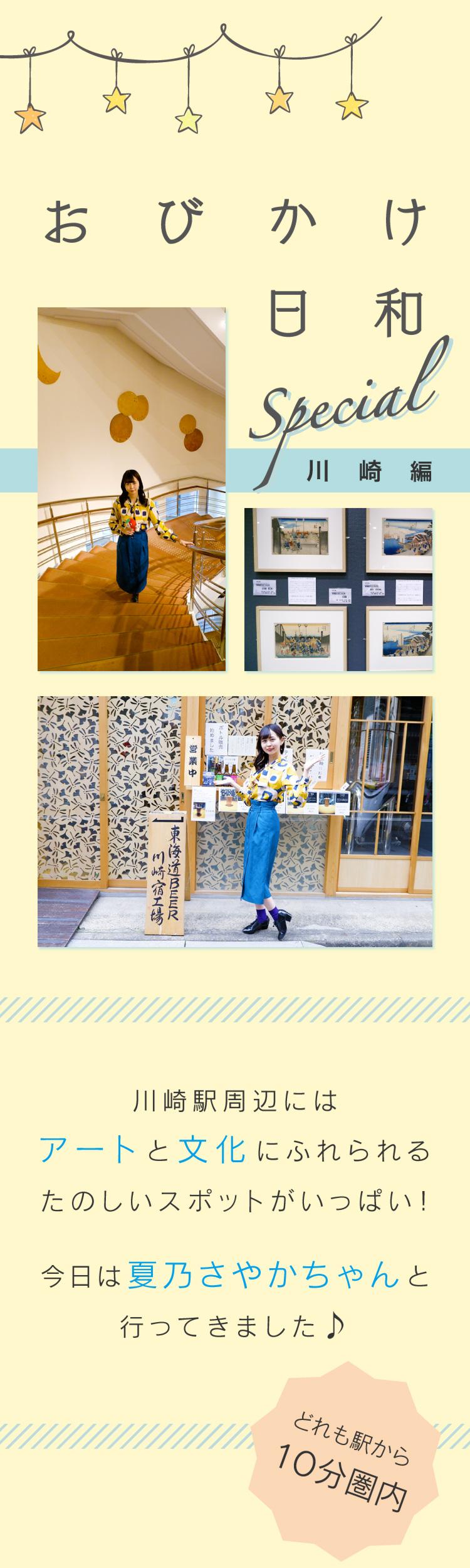 川崎駅周辺にはアートと文化にふれられるたのしいスポットがいっぱい!夏乃さやかちゃんと行ってきました!どれも駅から10分圏内♪