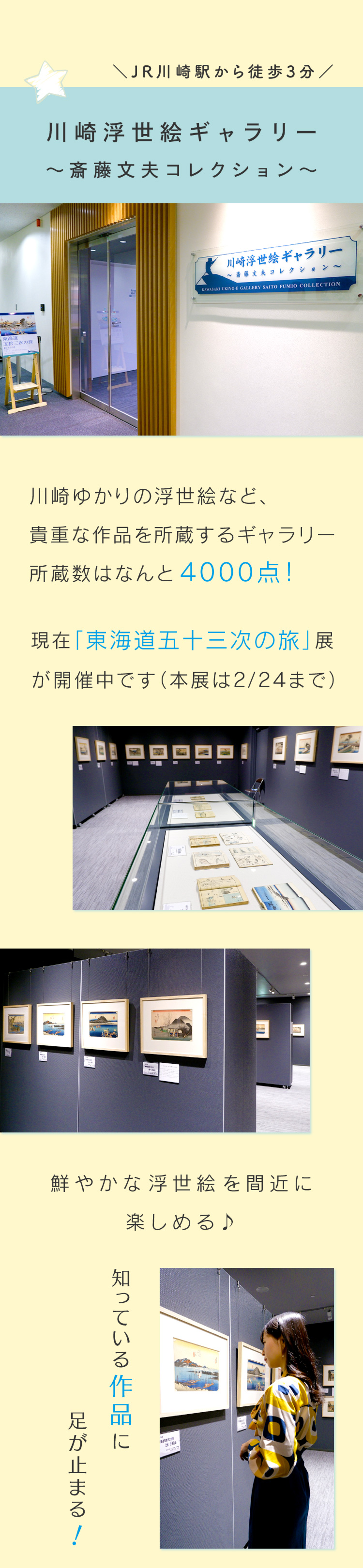 川崎浮世絵ギャラリー〜斎藤文夫コレクション〜川崎ゆかりの浮世絵など焼く4000点を所蔵!鮮やかな浮世絵を身近に楽しめます♪