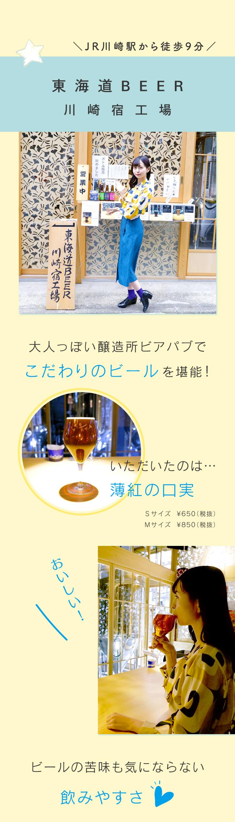 東海道BEER川崎宿工場 大人っぽい醸造所ビアパブでこだわりのビールを堪能♪薄紅の口実は飲みやすい!