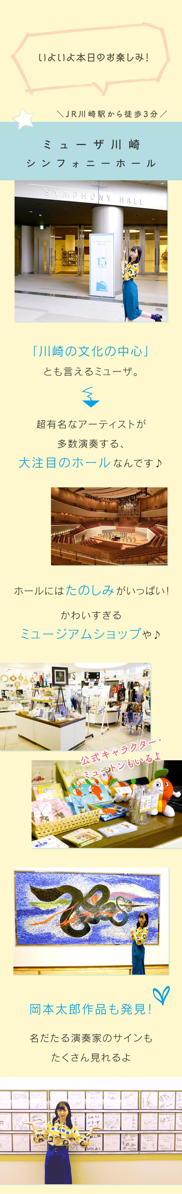 ミューザ川崎シンフォニーホール 川崎の文化の中心、最高の音響で演奏を聞けるホールなんです!ミュートングッズもかわいい!