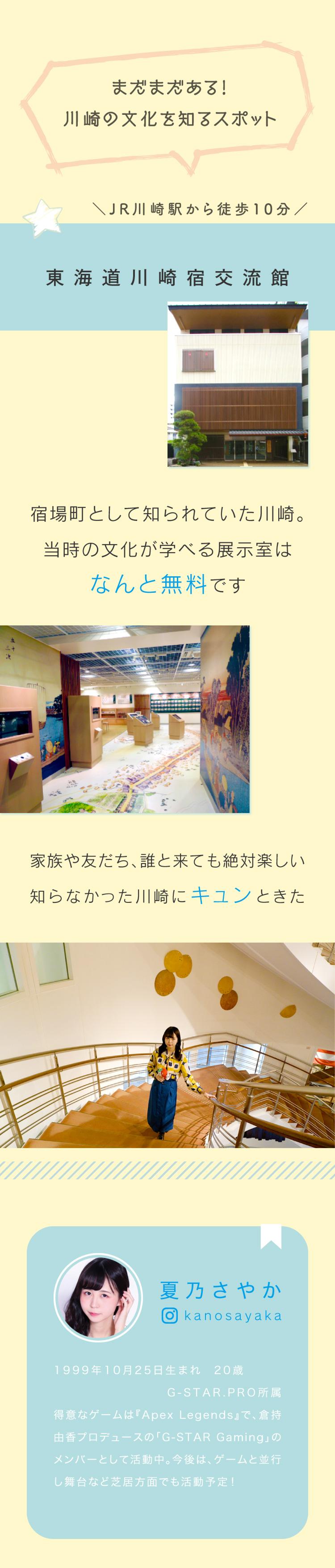 東海道川崎宿交流館