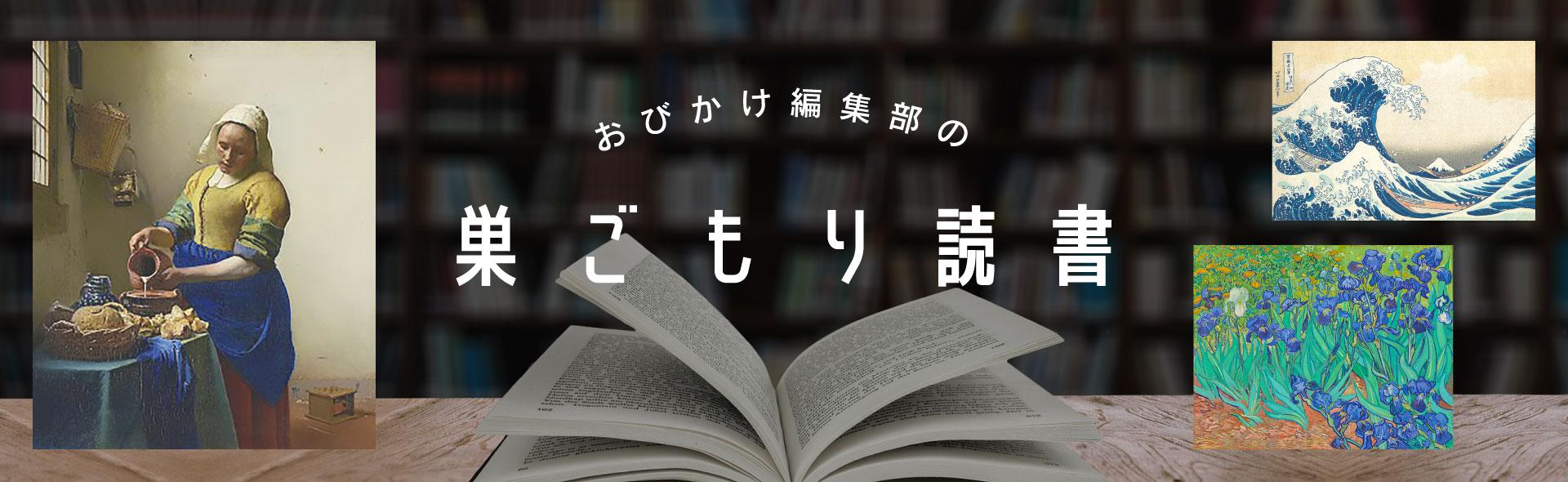 おびかけ編集部の巣ごもり読書 谷崎潤一郎文学の着物を見る