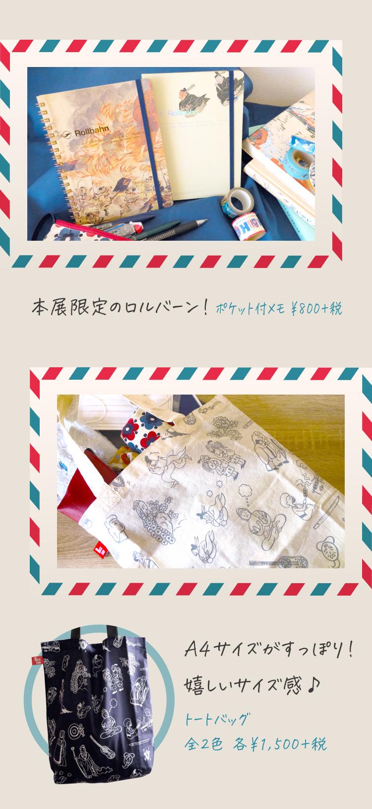 ボストン美術館展 芸術×力/公式グッズ紹介
