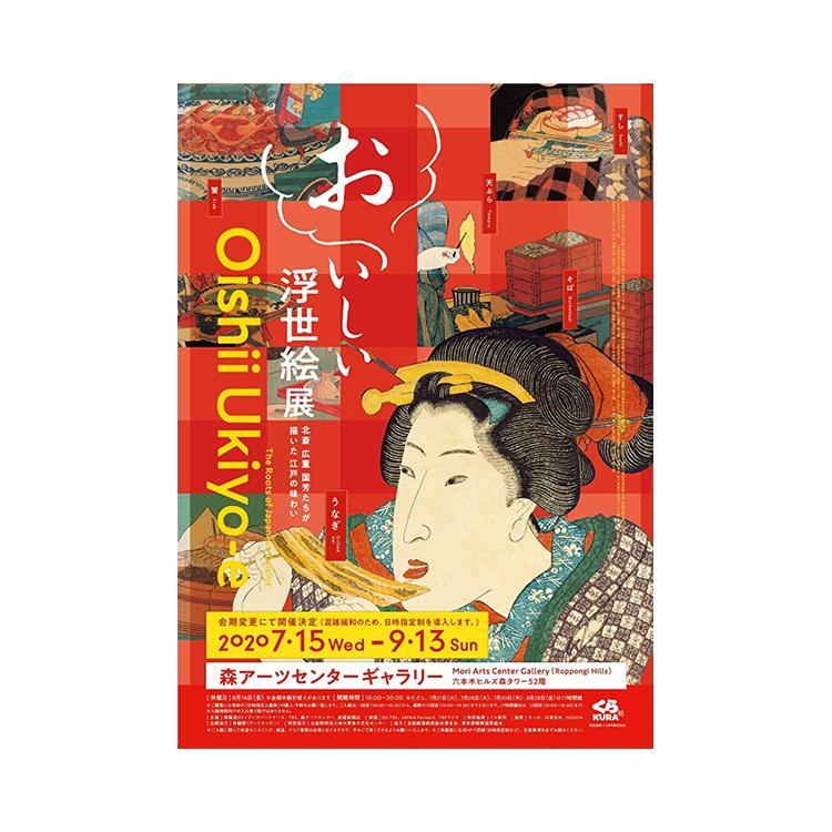 『おいしい浮世絵展』コラボ企画!日本食の魅力が楽しめる特別メニューが登場/ニュース