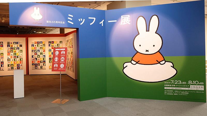 松屋銀座で「生誕65周年記念 ミッフィー展」が開催中!/ニュース