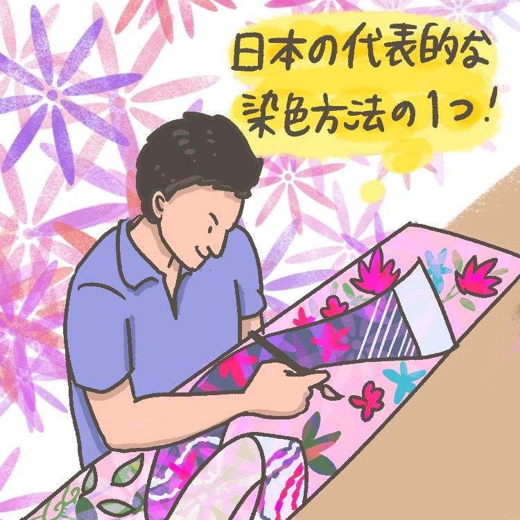 ナニソレ Q495 日本の代表的な着物の染色方法の1つ!