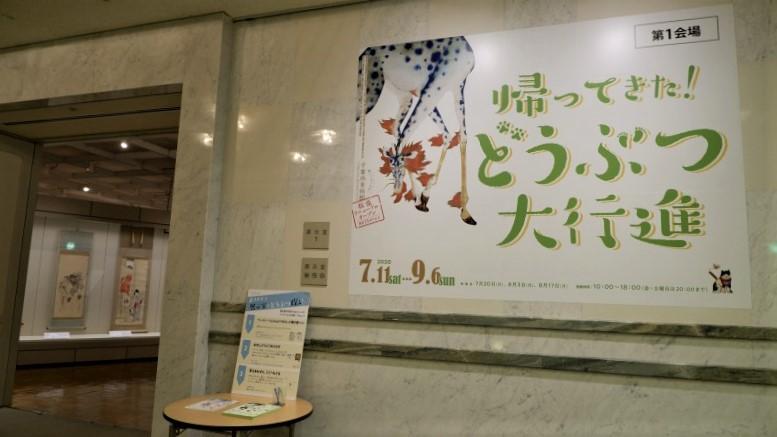 帰ってきた!どうぶつ大行進/千葉市美術館/展覧会レポート