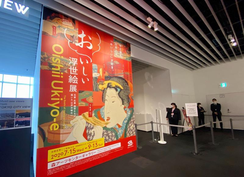 おいしい浮世絵展/展覧会レポート/森アーツセンターギャラリー