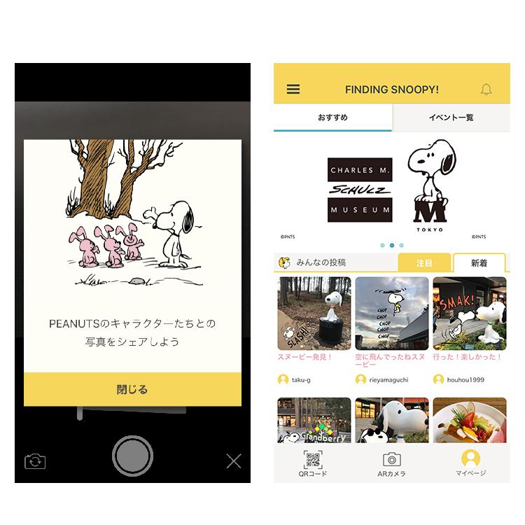 南町田グランベリーパーク全体で楽しめる!スヌーピーミュージアムのアプリがリリース