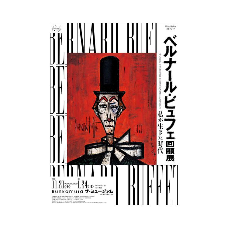 ベルナール・ビュフェ回顧展 私が生きた時代 /展覧会情報 | OBIKAKE(おびかけ)