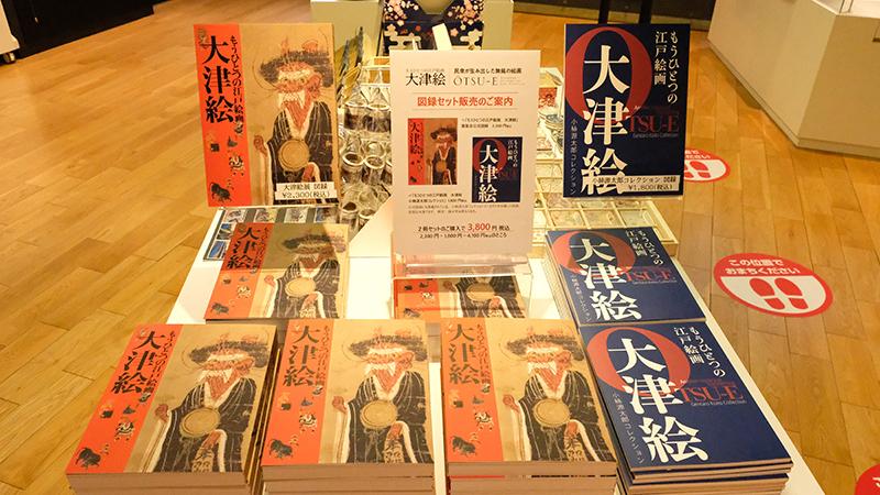もうひとつの江戸絵画 大津絵 東京ステーションギャラリー ミュージアムグッズ 展覧会レポート