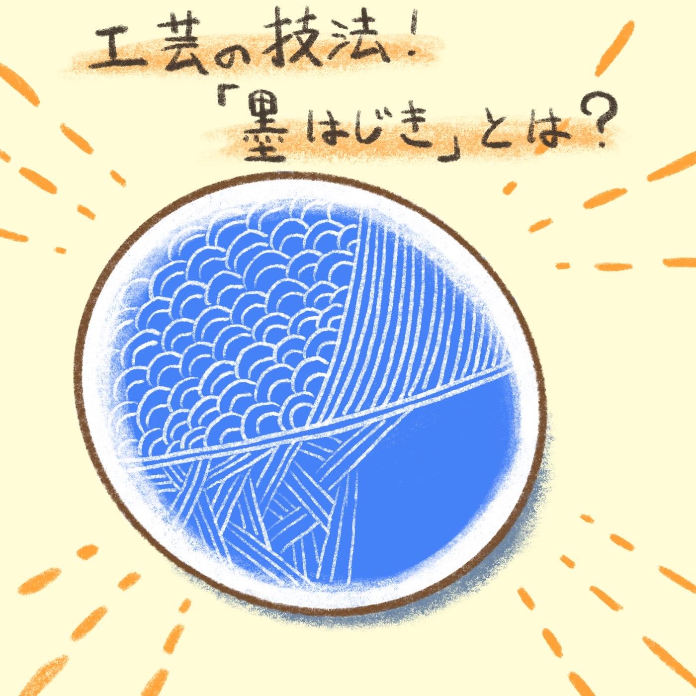 東京国立博物館 トーハク 東博 工芸 工藝2020 OBIKAKE ナニソレ