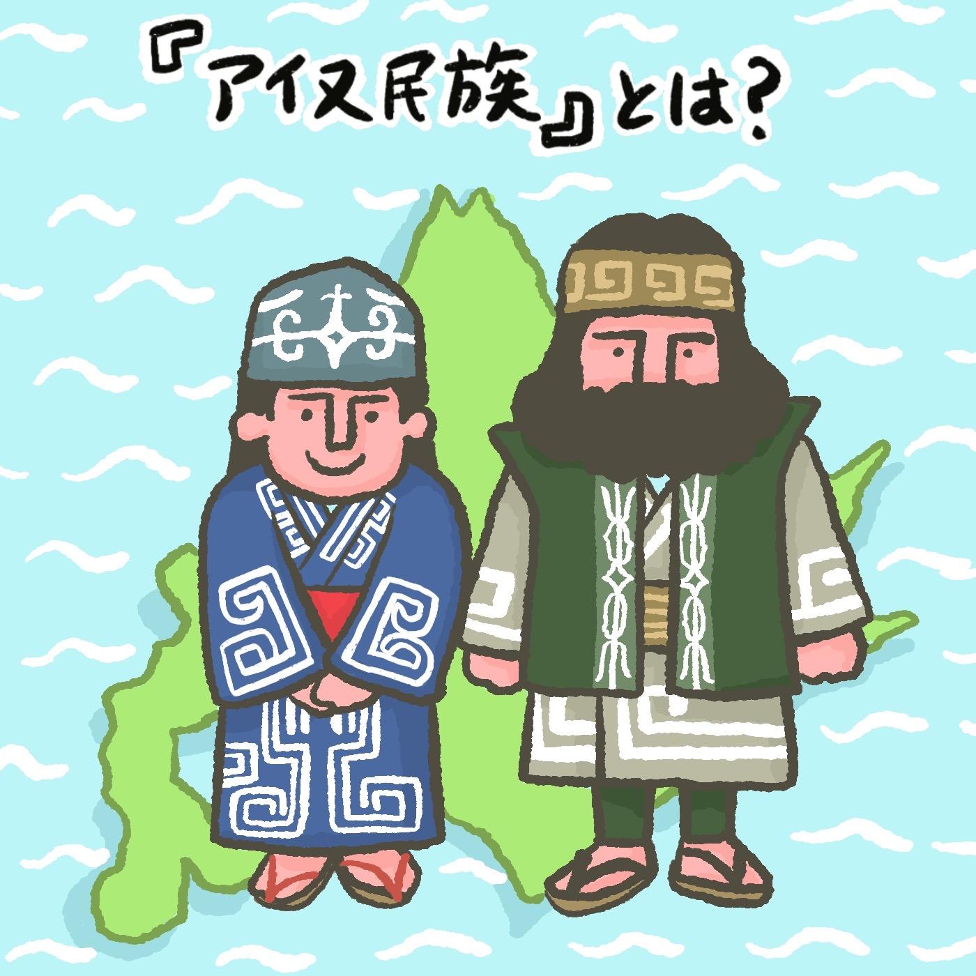アイヌ民族 北海道 OBIKAKE ナニソレ