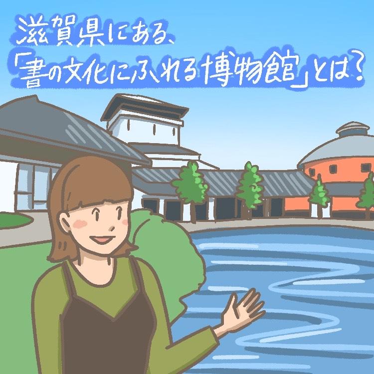 滋賀県 書の文化にふれる博物館 観峰館 OBIKAKE ナニソレ