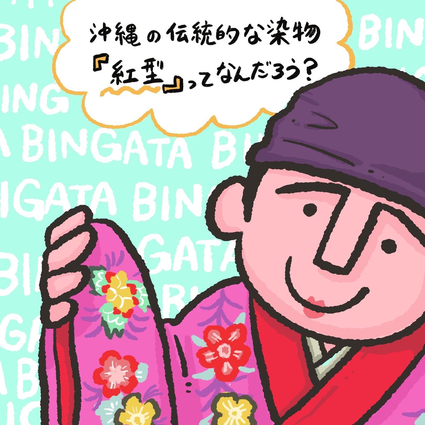 沖縄 紅型 染物 OBIKAKE ナニソレ