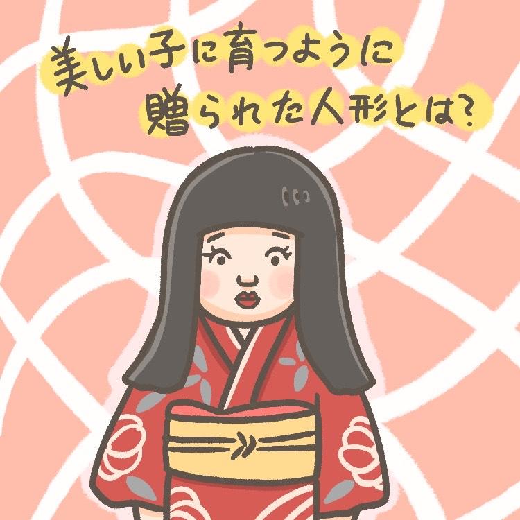 人形 市松人形 OBIKAKE ナニソレ