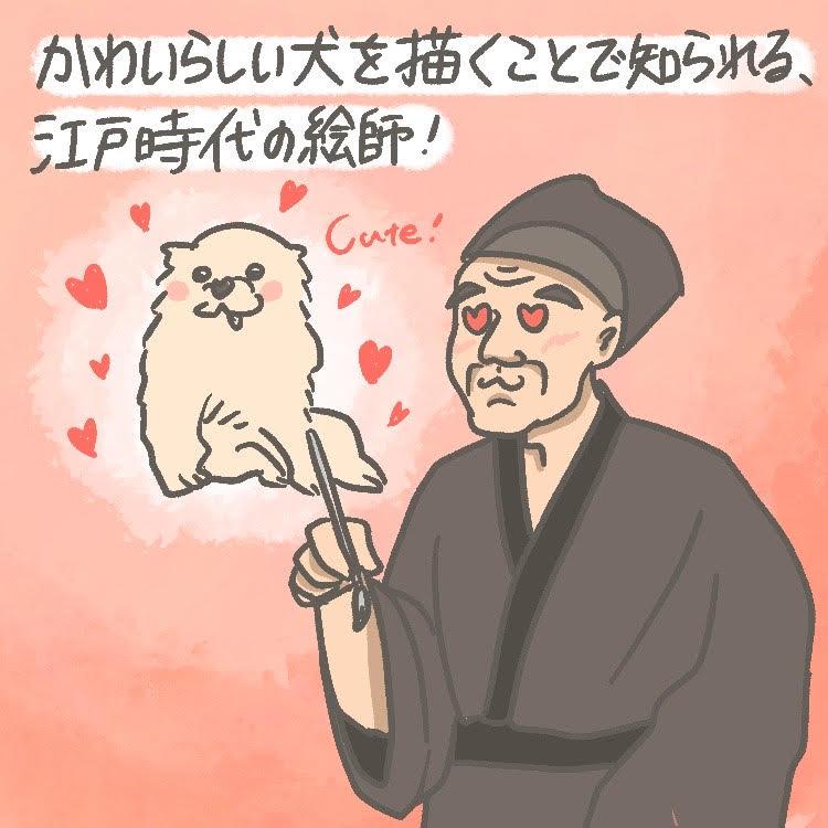 江戸時代 絵師 犬 日本画 OBIKAKE ナニソレ