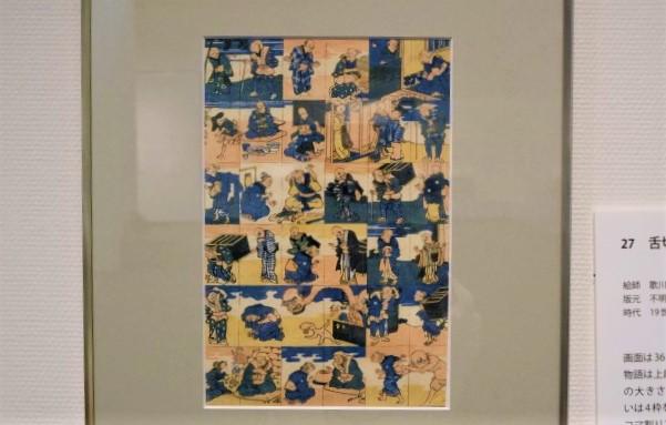 ばこと塩の博物館 見て楽し 遊んで楽し 江戸のおもちゃ絵/展覧会レポート