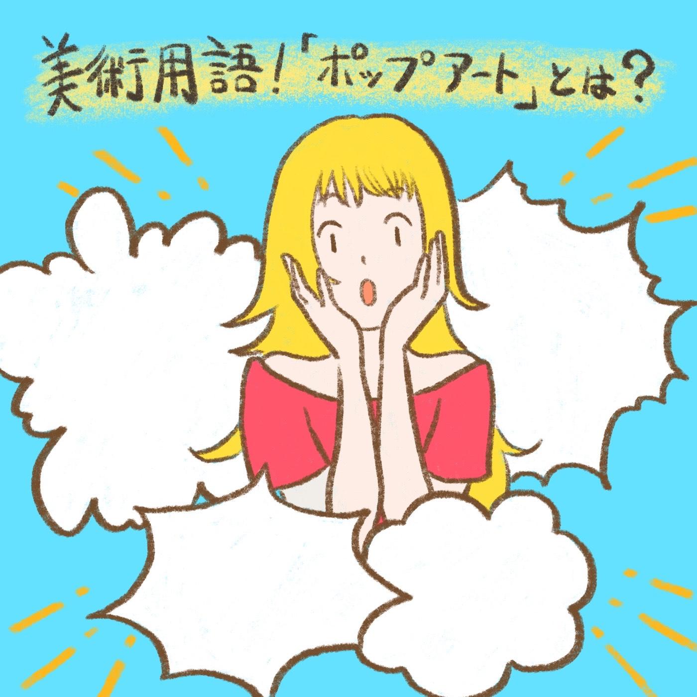 美術用語!「ポップアート」とは? OBIKAKE ナニソレ 松濤美術館 現代美術