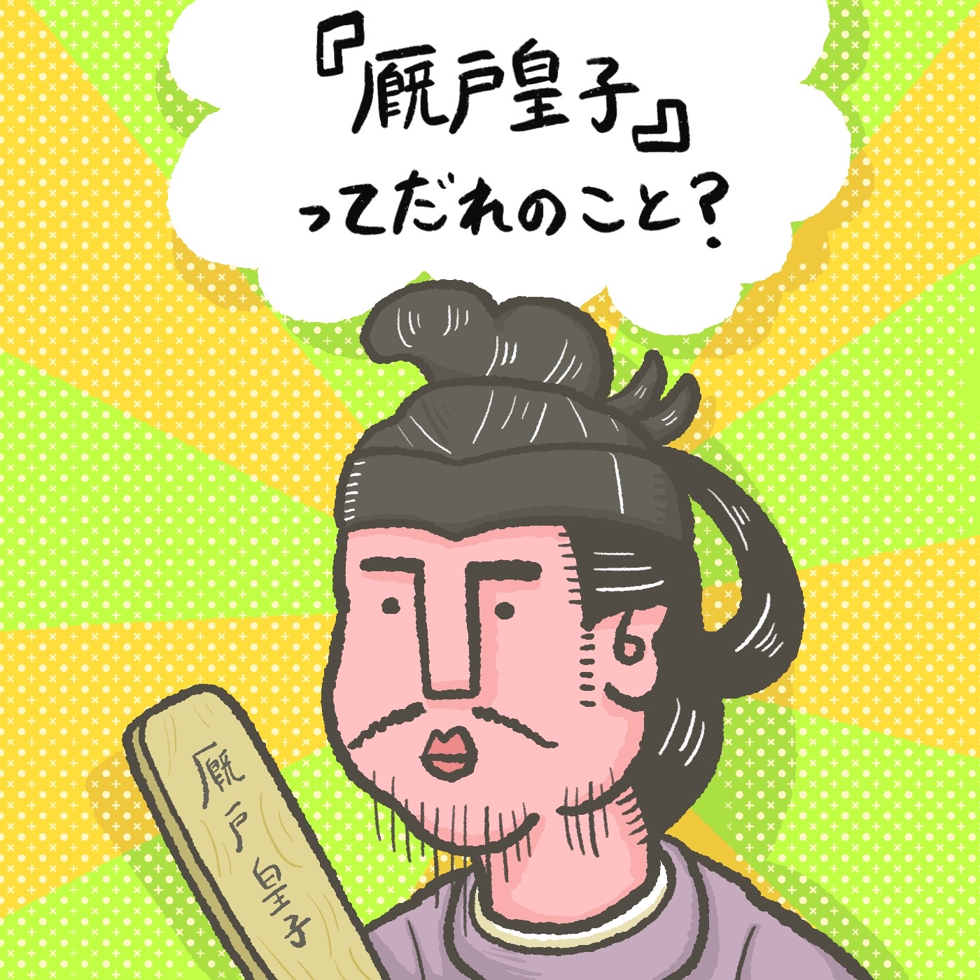 聖徳太子 国宝 聖徳太子絵伝 トーハク 東京国立博物館 OBIKAKE ナニソレ