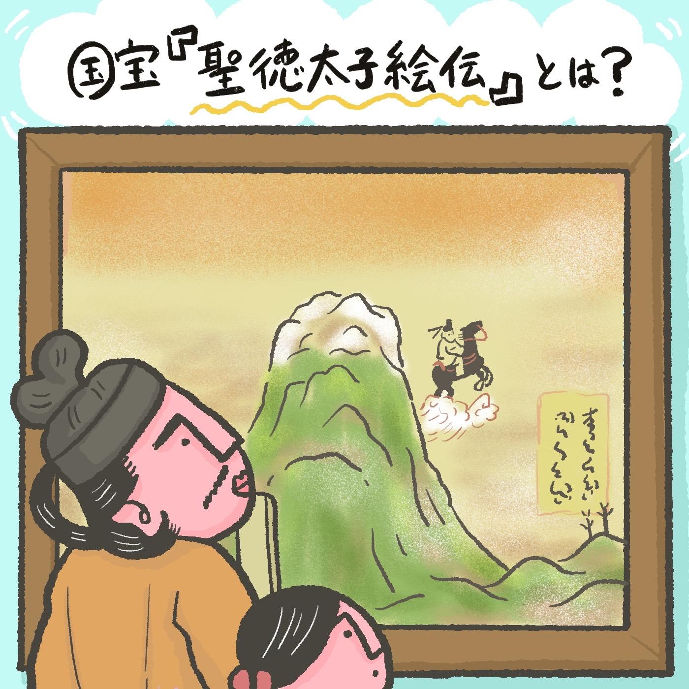 国宝『聖徳太子絵伝』 東京国立博物館 トーハク 聖徳太子 国宝 OBIKAKE ナニソレ