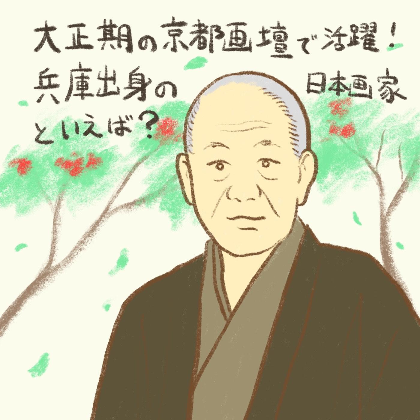橋本関雪 京都画壇 OBIKAKE ナニソレ 姫路市立美術館