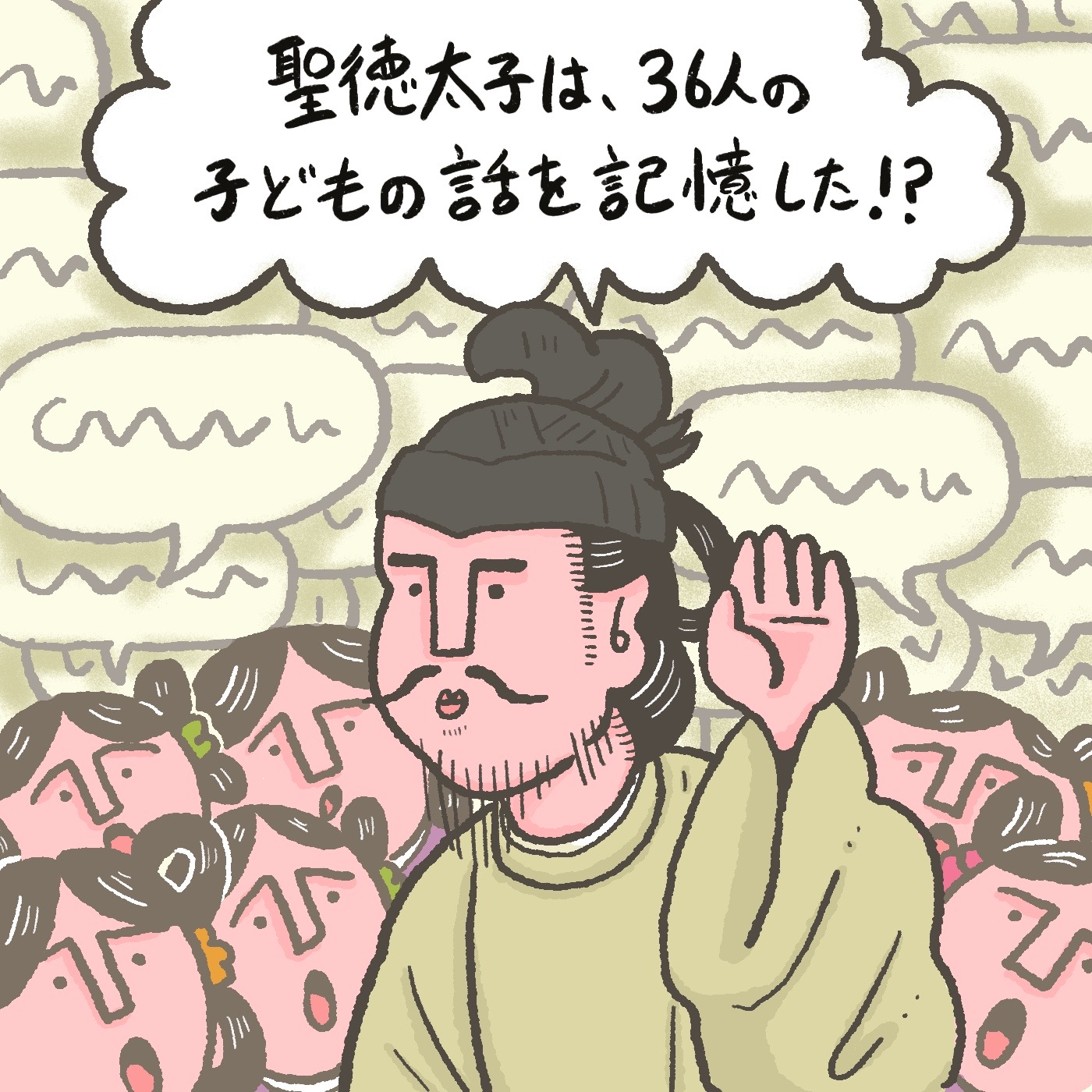 聖徳太子 OBIKAKE ナニソレ