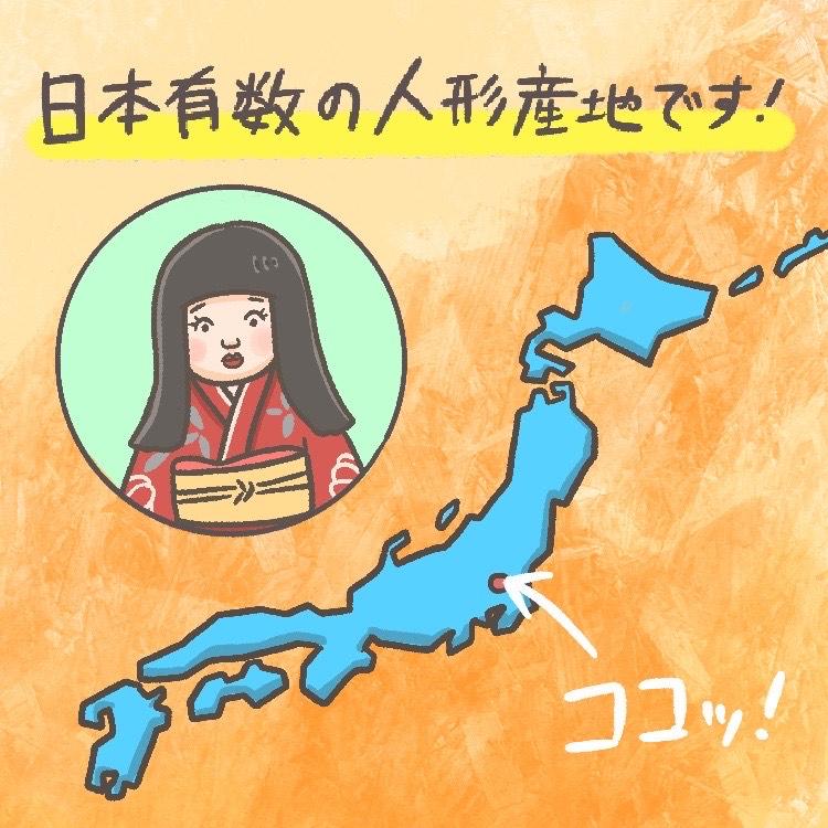 埼玉県 さいたま岩槻区 人形 OBIKAKE ナニソレ