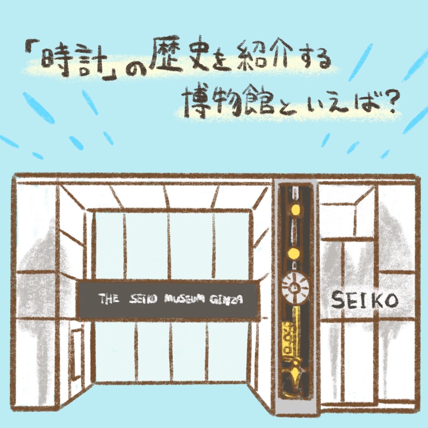 セイコーミュージアム 銀座 時計 セイコー OBIKAKE ナニソレ