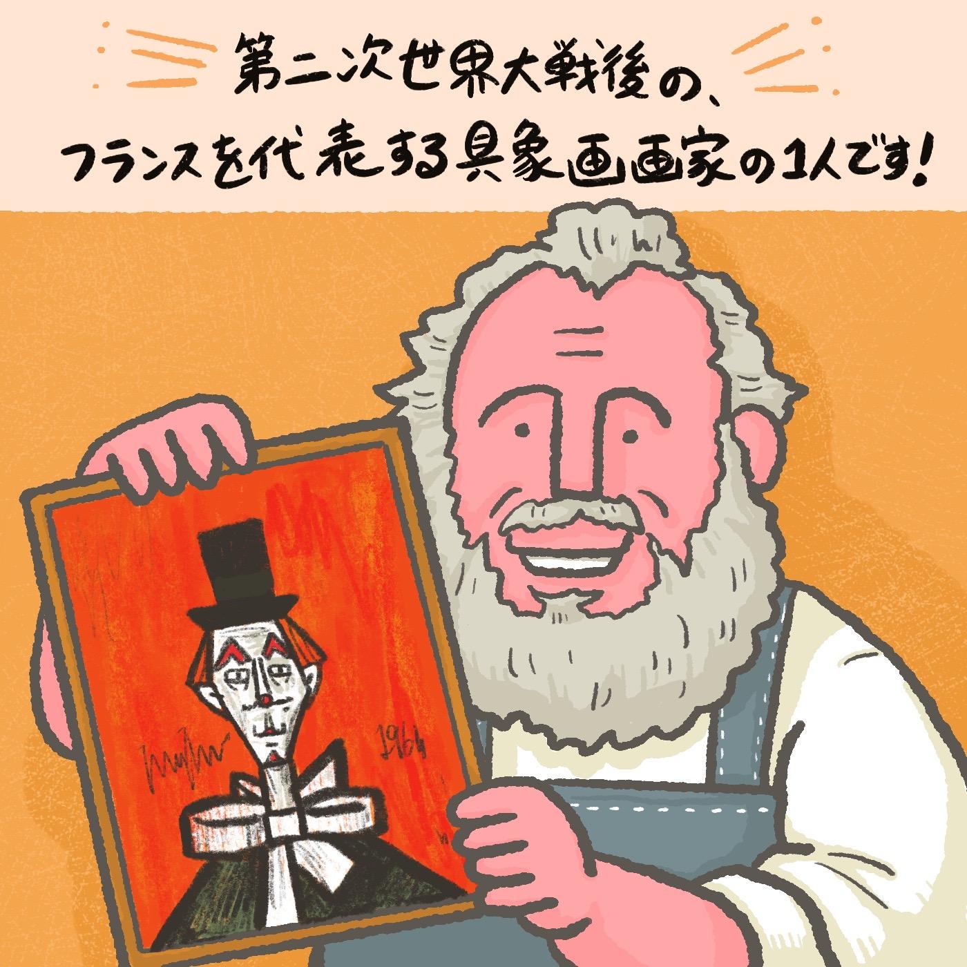 ベルナール・ビュフェ 静岡県 ベルナール・ビュフェ美術館 版画家 OBIKAKE ナニソレ