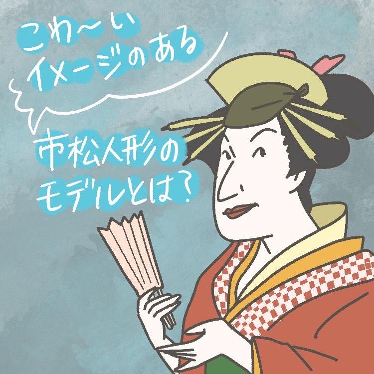 市松人形 歌舞伎役者 人形 OBIKAKE ナニソレ