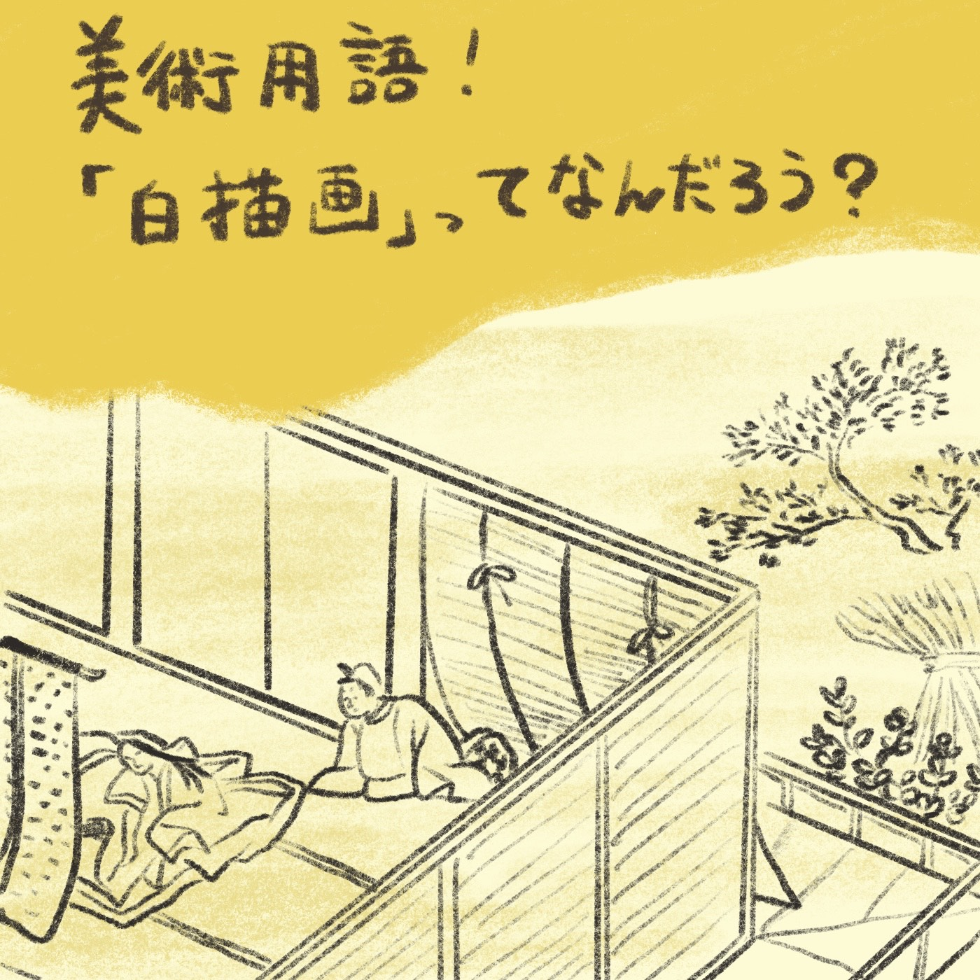 白描画 OBIKAKE ナニソレ 日本画 日本美術