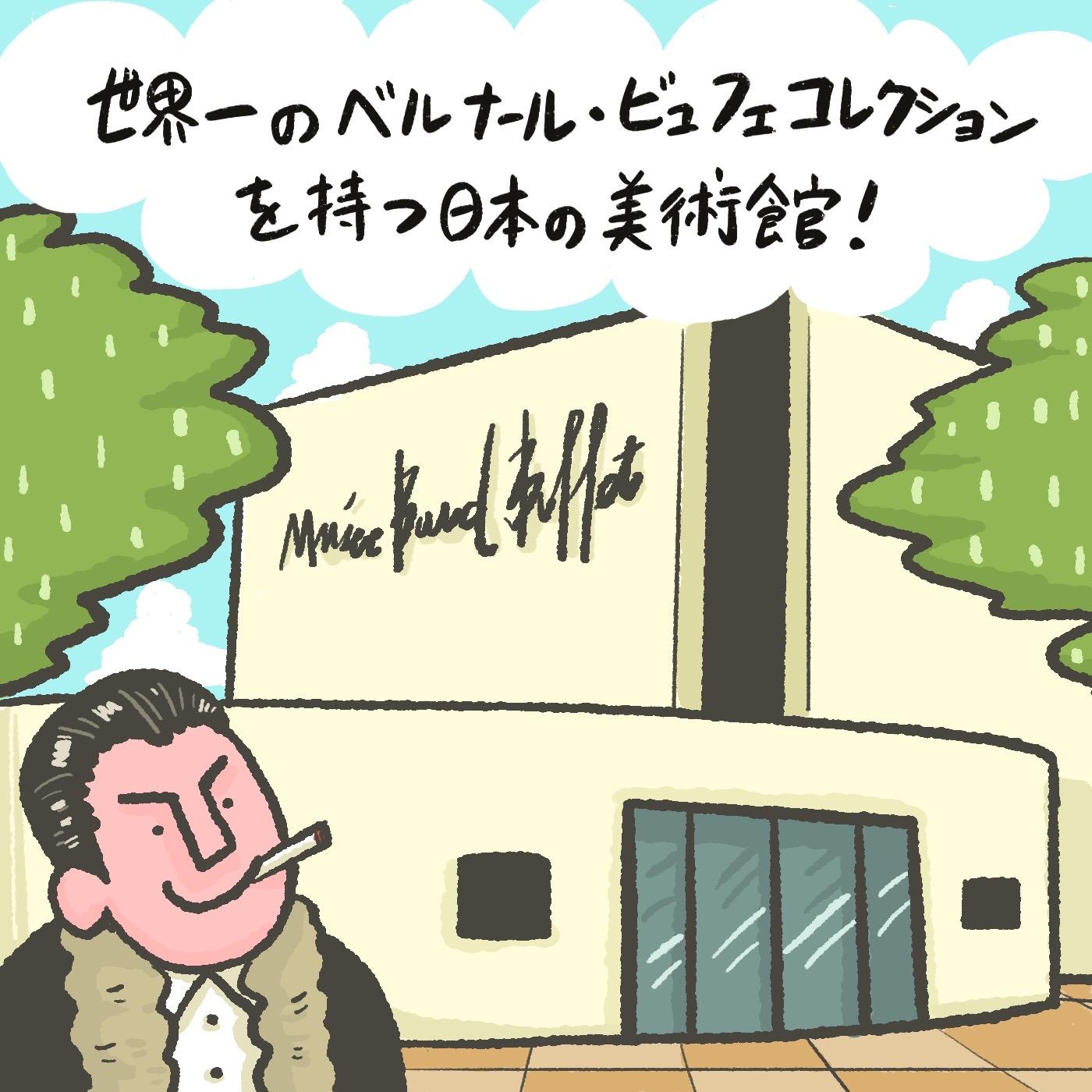 静岡県 ベルナール・ビュフェ美術館 ベルナール・ビュフェ OBIKAKE ナニソレ