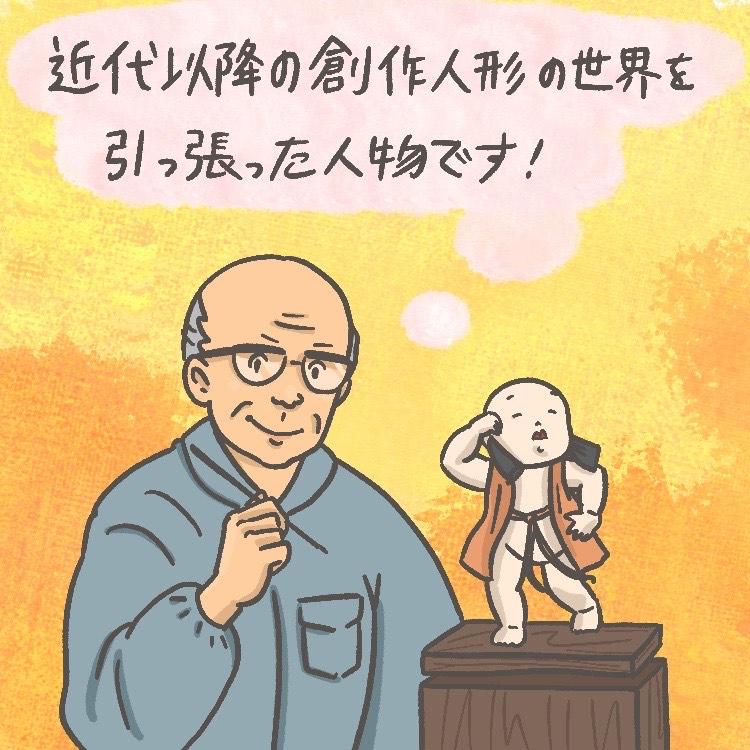 さいたま市岩槻人形博物館 野口光彦 人形 OBIKAKE ナニソレ