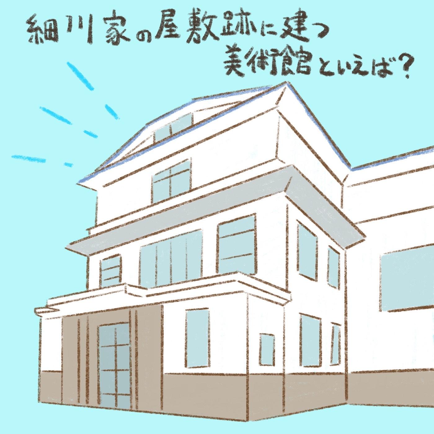 永青文庫 細川家 OBIKAKE ナニソレ