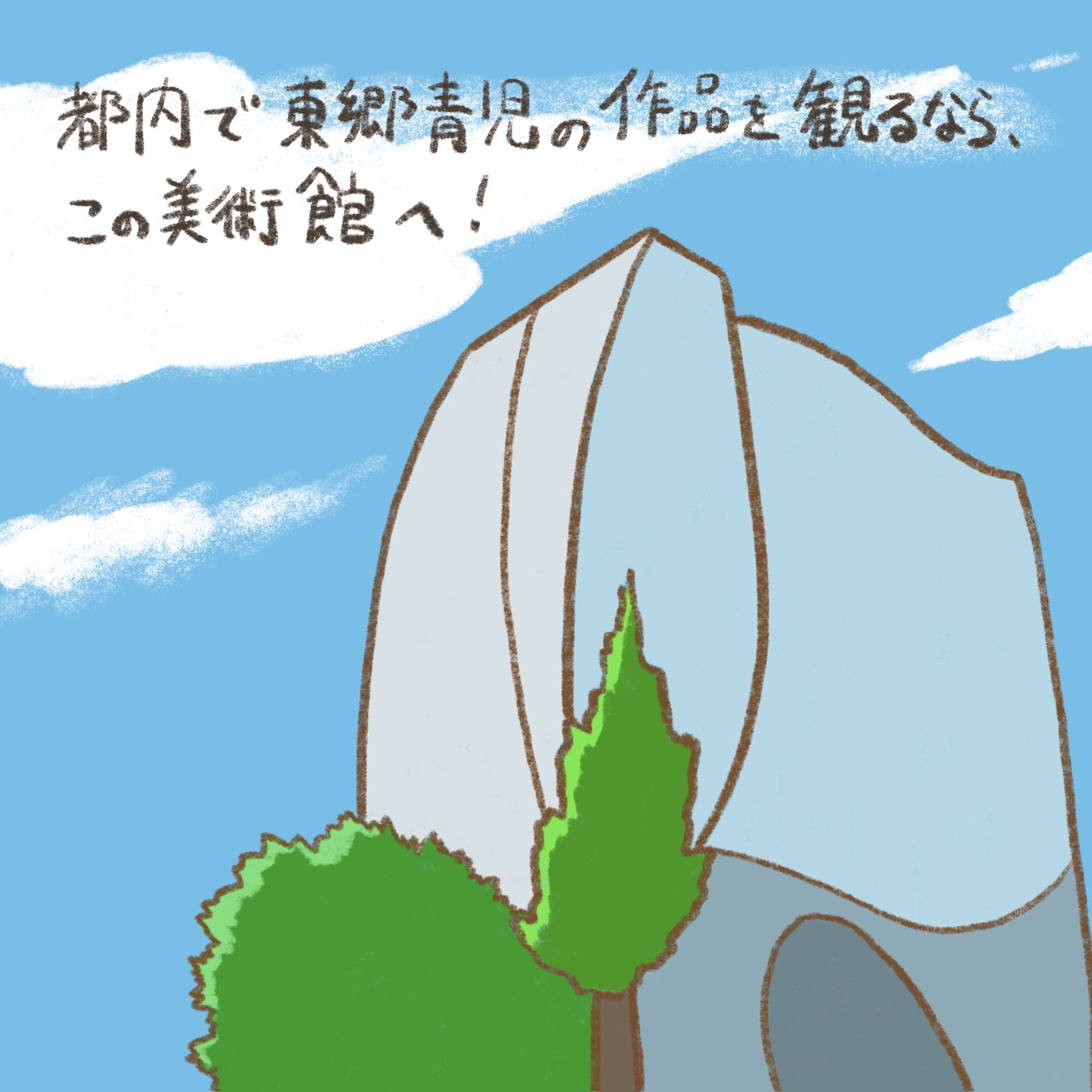 OBIKAKE ナニソレ 東郷青児 SOMPO美術館 新宿区