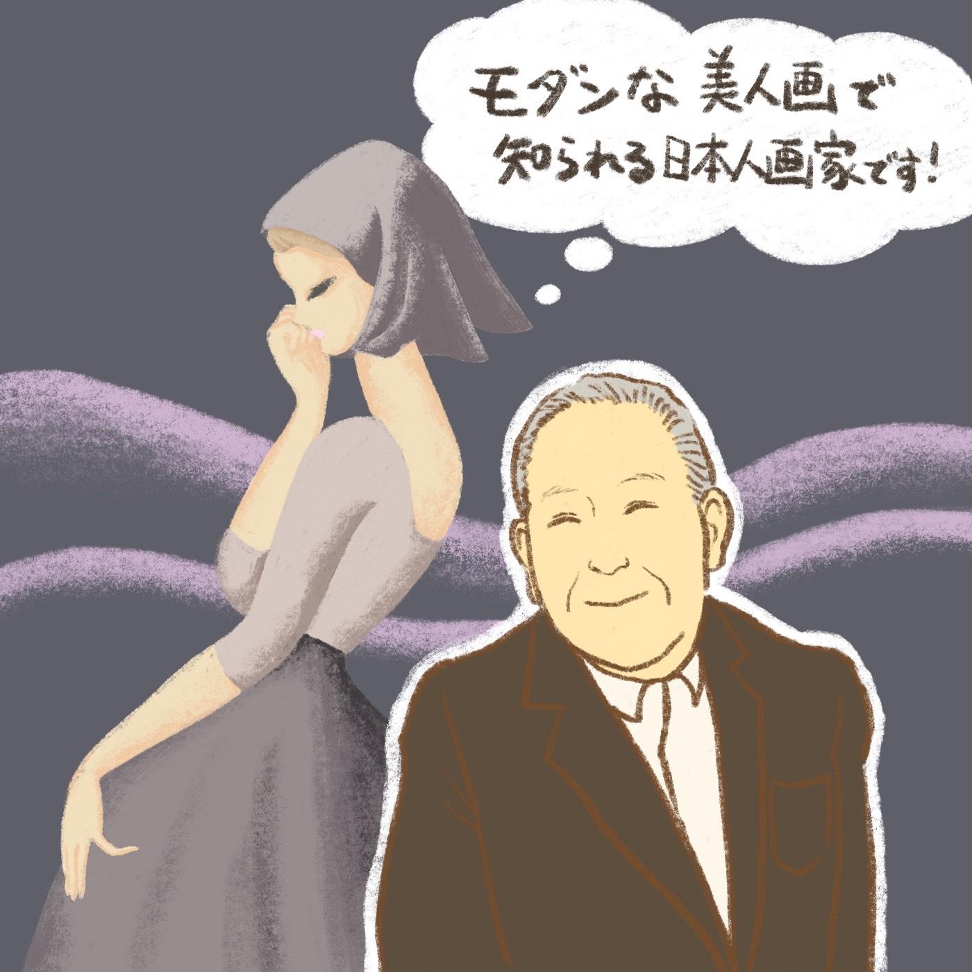 OBIKAKE ナニソレ 東郷青児 美人画