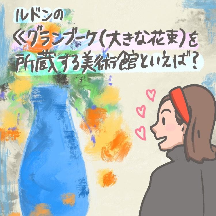 OBIKAKE ナニソレ 三菱一号館美術館 グランブーケ ルドン