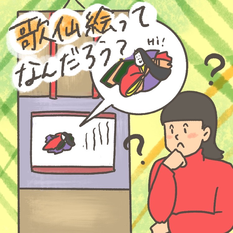 OBIKAKE ナニソレ 歌仙絵 五島美術館