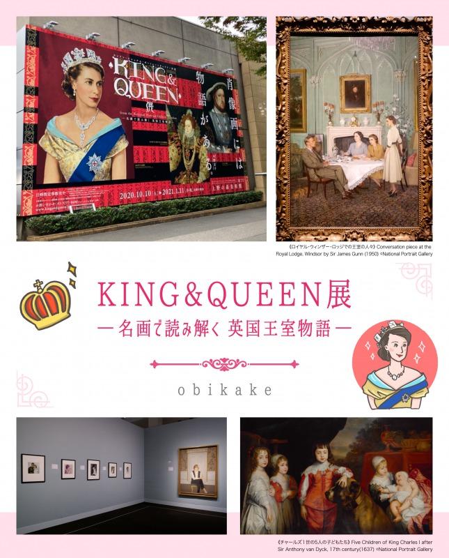 KING&QUEEN展 ―名画で読み解く 英国王室物語―/展覧会レポート/OBIKAKE/グッズ紹介/チケットプレゼント