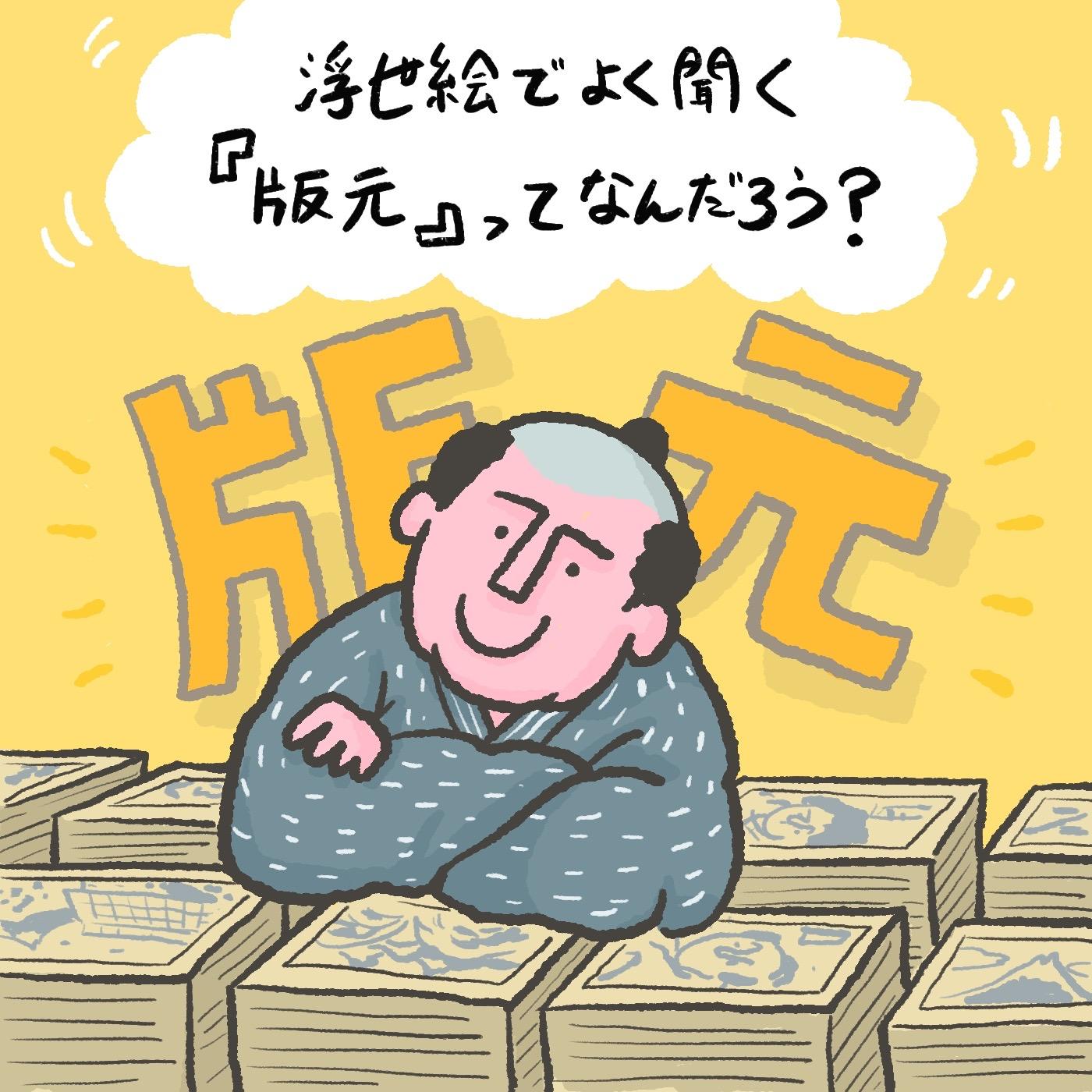 浮世絵 版元 ナニソレ OBIKAKE