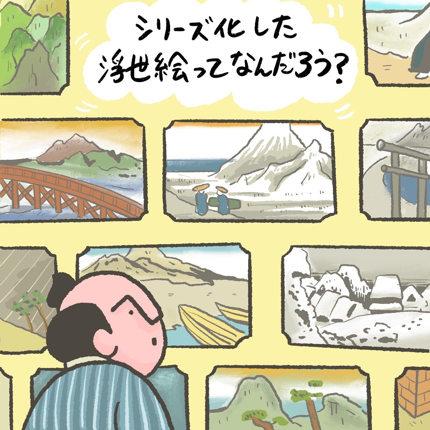 浮世絵 OBIKAKE ナニソレ