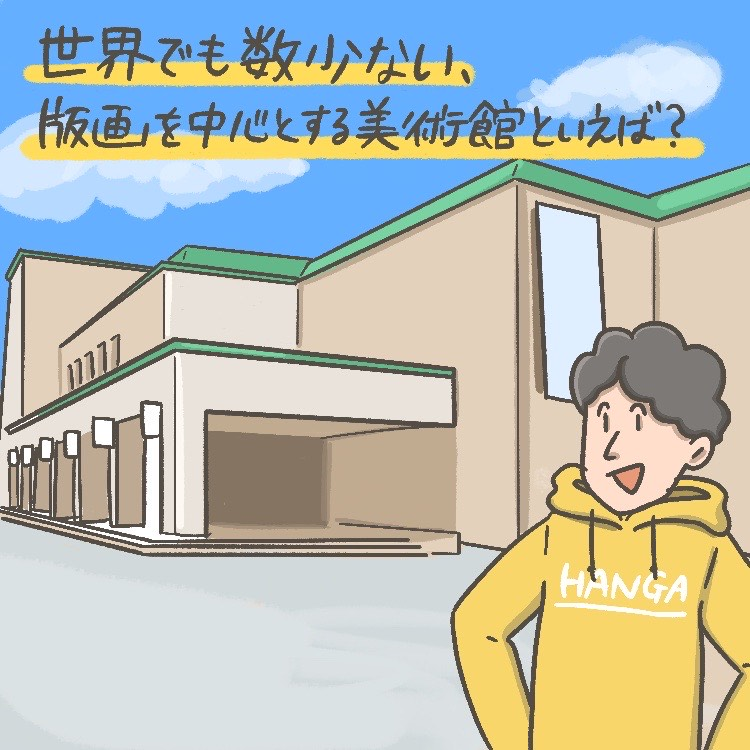 町田市立国際版画美術館 町田市 版画 OBIKAKE ナニソレ